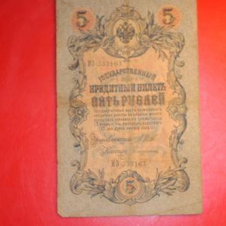5 руб 1909 г Россия