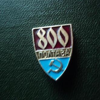 Полтава.  800 лет.