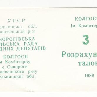 3 талона Сивороги Хмельницкая обл. колхоз Коминтерна 1989 УССР хозрасчет
