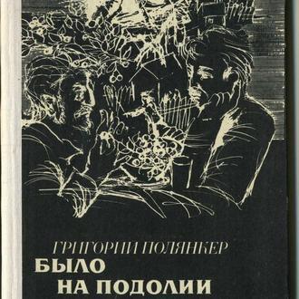 книга Было на Подолии местечко - Григорий Полянкер