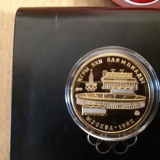 100 рублей. Стадион Лужники Олимпиада 80