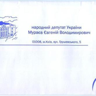 Конверт народного депутата Украины Мураева