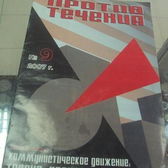 журнал против течения №9 2007 коммунистическое движение №23