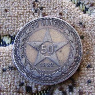 50 копеек 1922 года!