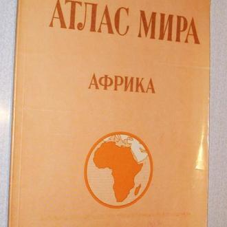 Атлас мира. Африка.