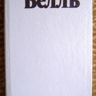 Генріх Белль. Твори в двох томах. Том 1.