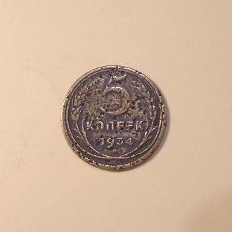 СССР 5 копеек 1934
