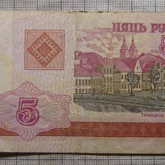 Беларусь, 5 рублей 2000 г