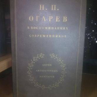Огарев в воспоминаниях современников. Серия Литературных мемуаров