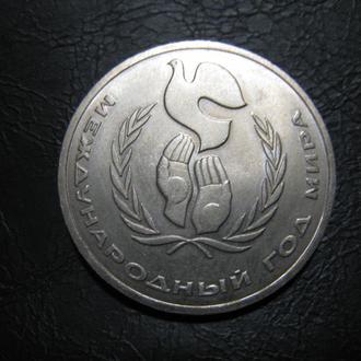 1 рубль 1986 года Международный год мира.  шалаш.