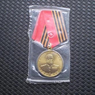 Медаль Георгий Жуков в запайке.