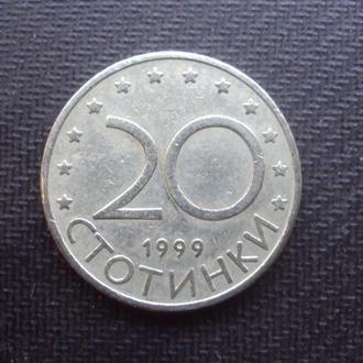 Болгария 20 стот. 1999г.