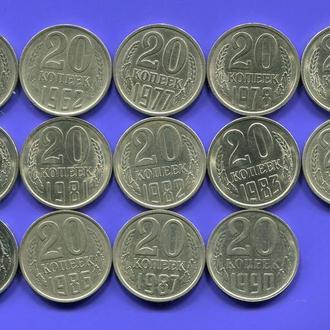20 копеек, 1961-90гг