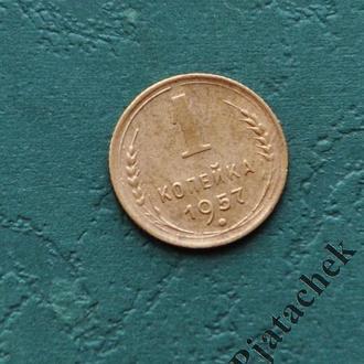 1 копейка 1957 г. СССР состояние