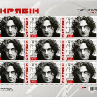 """Украина 2018 """"Андрей Кузьменко . 1968-2015. СКРЯБИН"""""""