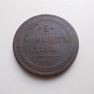пять копеек 1860г.