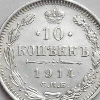 10 КОПЕЕК 1914 г. (ВС) СЕРЕБРО. ОТЛИЧНЫЙ СОХРАН !!!