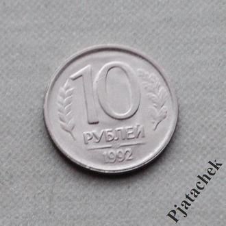 10 рублей 1992  СПМД