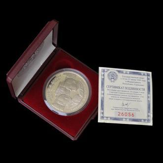 Медал Встреча В Верхах 1989 Никель, СССР