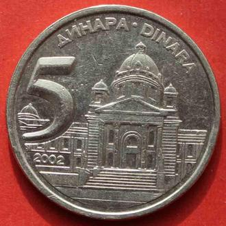 5 дінар 2002 р. Югославія.