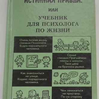 Учебник для психолога по жизни.