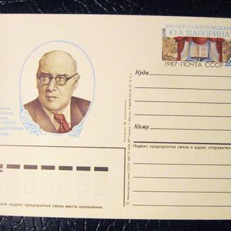 PK 1987 г. 100-лет со дня рождения Ю.А. Шапорина