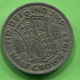 Великобритания 1/2 кроны 1947