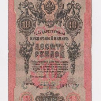 10 руб. = 1909 г. = ШИПОВ - БОГАТЫРЕВ = РОССИЯ = серия ЛО =