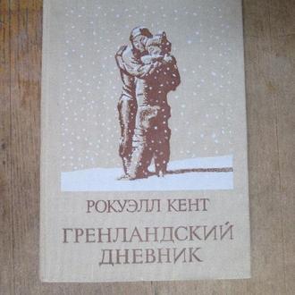 Рокуэлл Кент. Гренландский дневник.
