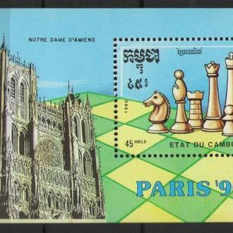 Камбоджа 1990 ** Спорт Шахматы Париж-90 блок MNH