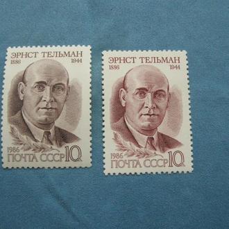 СССР 1986 Тельман