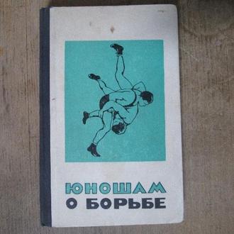 Юношам о борьбе. 1966. Борьба вольная и классическая. (2)