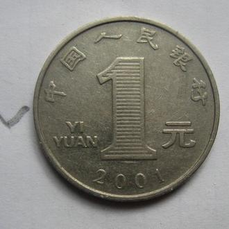 КИТАЙ 1 юань 2001 года.