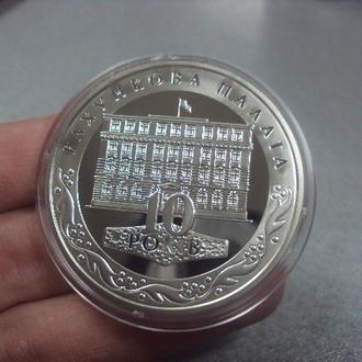 10 гривен 10 лет рахункова палата 2006 №55