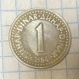 ЮГОСЛАВИЯ, 1 динар 1984