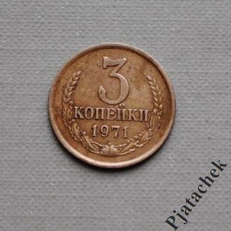 3 копейки 1971 г. СССР