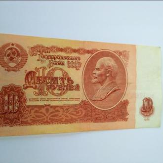 10 рублей 1961 года, сохран, оригинал