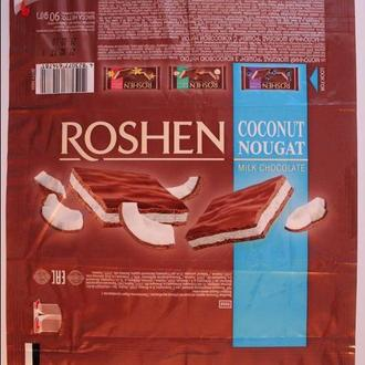 "Обёртка от шоколада ""ROSHEN Coconut Nougat"" (ПАТ ""ВКФ"", Винница, Украина, 2017)"