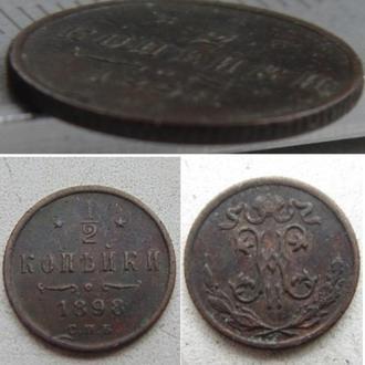Россия 1/2 копейки, 1898г.. Период : Император Николай II (1894-1917). медь