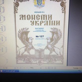 Ценник на монеты Украины 1995-2018 гг. на ИЮЛЬ 2018 года, ПДФ
