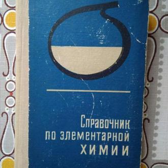 Справочник по элементарной химии под ред., А.Т. Пилипенко, 1977 год