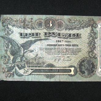Распродажа коллекции! 3 рубля 1917 года Серия Ж Редкость! 100% оригинал Кладовая