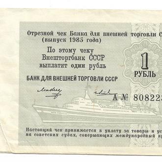 Круиз чек 1 рубль 1985 Внешторгбанк ВТБ СССР корабль, круизный, редкий
