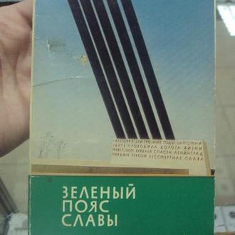 набор открыток зеленый пояс славы 12 шт  №1678