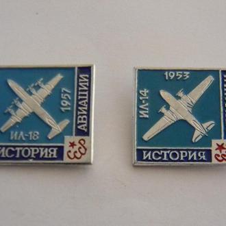 Знак история авиации ИЛ. 2 знака