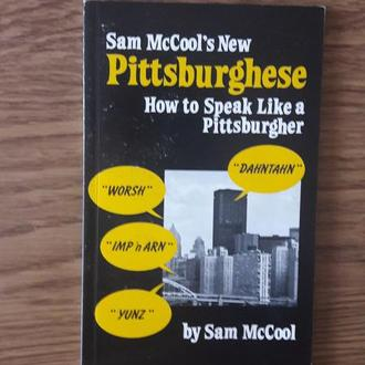 Sam McCool's New Pittsburghese: How to Speak Like a Pittsburgher (Как говорить как житель Питтсбурга