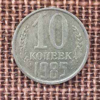 10 копеек СССР 1985 года