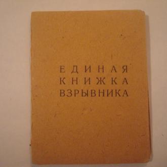 Книжка взрывника 1953 год