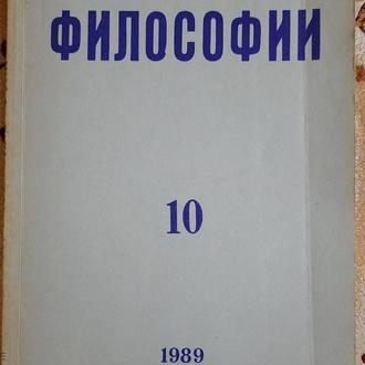 Журнал Вопросы философии 1989 № 10