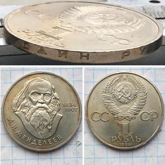 СССР 1 рубль, 1984 150 лет со дня рождения Дмитрия Ивановича Менделеева